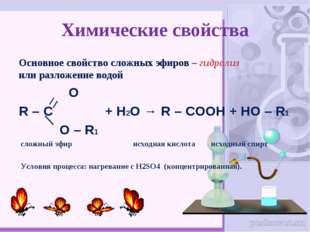 Химические свойства Основное свойство сложных эфиров – гидролиз или разложени