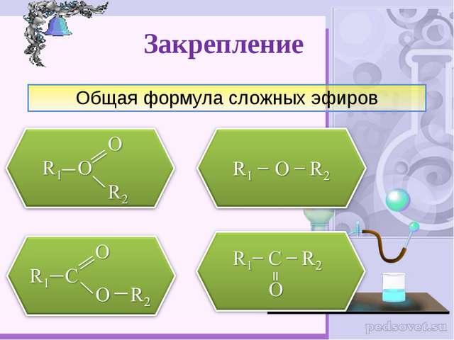 Закрепление Общая формула сложных эфиров