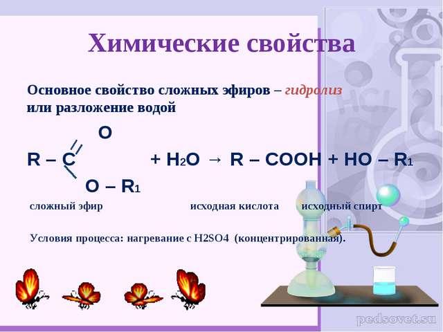 Химические свойства Основное свойство сложных эфиров – гидролиз или разложени...