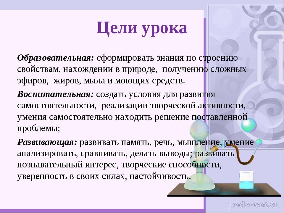 Цели урока Образовательная: сформировать знания по строению свойствам, нахожд...