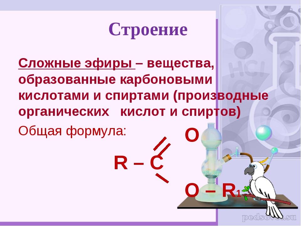 Строение Сложные эфиры – вещества, образованные карбоновыми кислотами и спирт...
