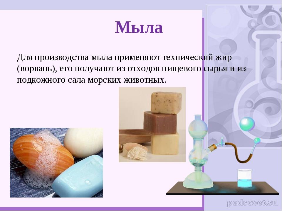 Мыла Для производства мыла применяют технический жир (ворвань), его получают...