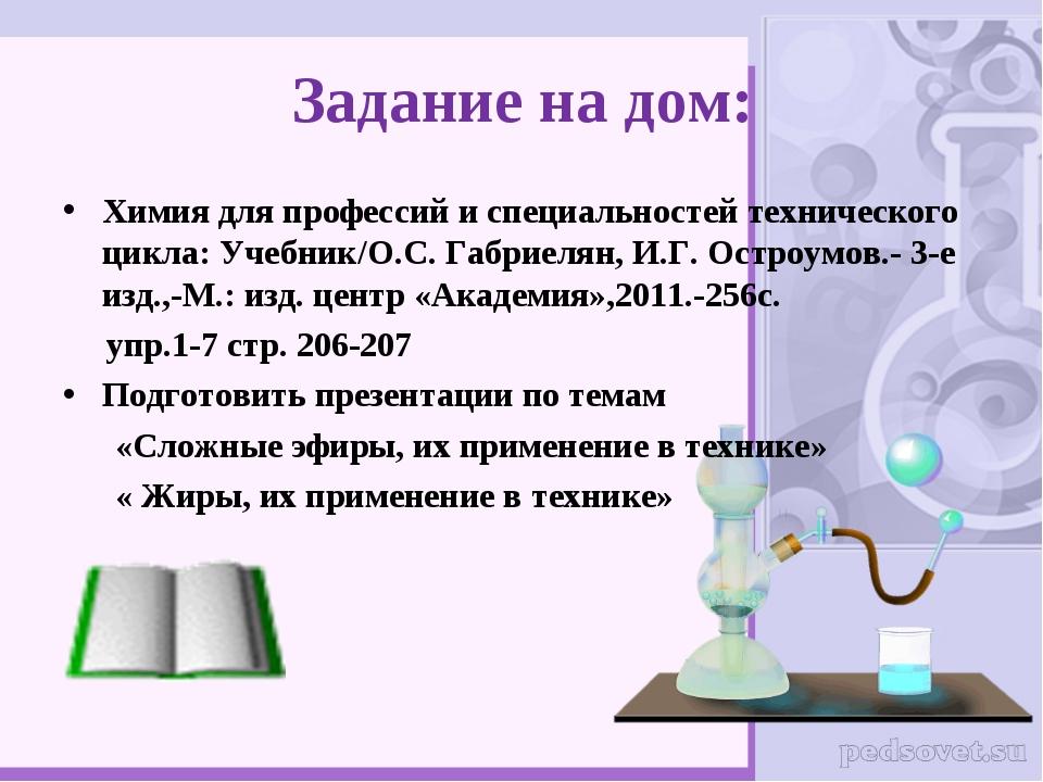 Задание на дом: Химия для профессий и специальностей технического цикла: Учеб...