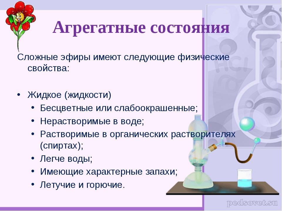 Агрегатные состояния Сложные эфиры имеют следующие физические свойства: Жидко...