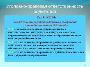 Уголовно-правовая ответственность родителей Ст.151 УК РФ (вовлечение несовер