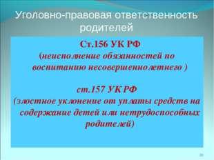 Уголовно-правовая ответственность родителей Ст.156 УК РФ (неисполнение обяза
