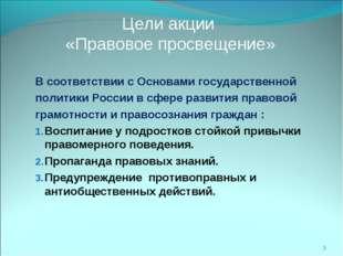 Цели акции «Правовое просвещение» В соответствии с Основами государственной п