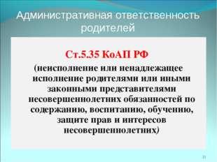 Административная ответственность родителей  Ст.5.35 КоАП РФ (неисполнение ил