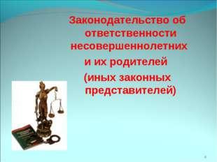 Законодательство об ответственности несовершеннолетних и их родителей (иных з