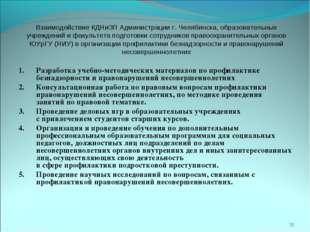 Взаимодействие КДНиЗП Администрации г. Челябинска, образовательных учреждений