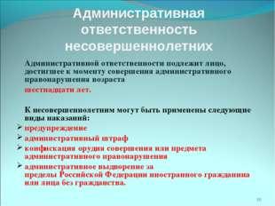 Административная ответственность несовершеннолетних Административной ответст