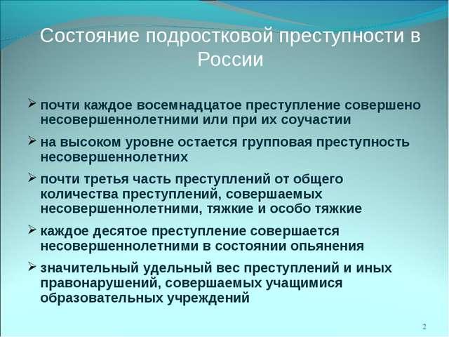 Состояние подростковой преступности в России почти каждое восемнадцатое прест...