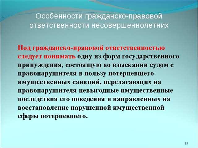 Особенности гражданско-правовой ответственности несовершеннолетних Под граж...