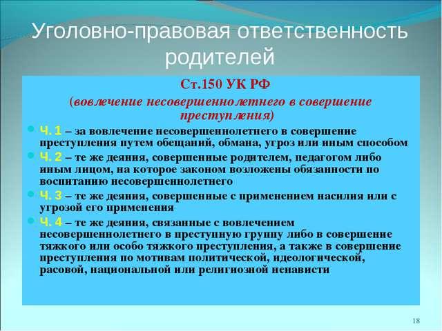 Уголовно-правовая ответственность родителей Ст.150 УК РФ (вовлечение несовер...