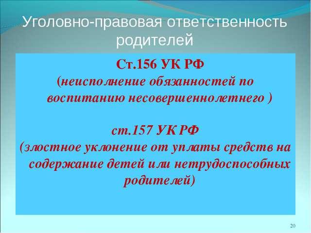 Уголовно-правовая ответственность родителей Ст.156 УК РФ (неисполнение обяза...