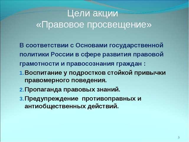 Цели акции «Правовое просвещение» В соответствии с Основами государственной п...
