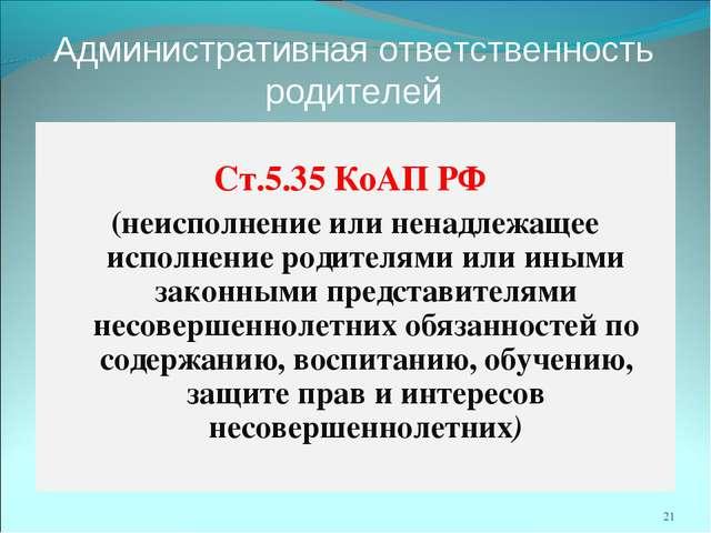 Административная ответственность родителей  Ст.5.35 КоАП РФ (неисполнение ил...