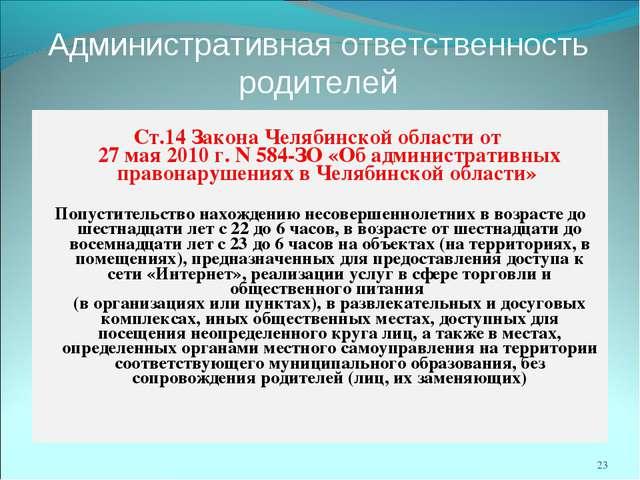 Административная ответственность родителей  Ст.14 Закона Челябинской области...