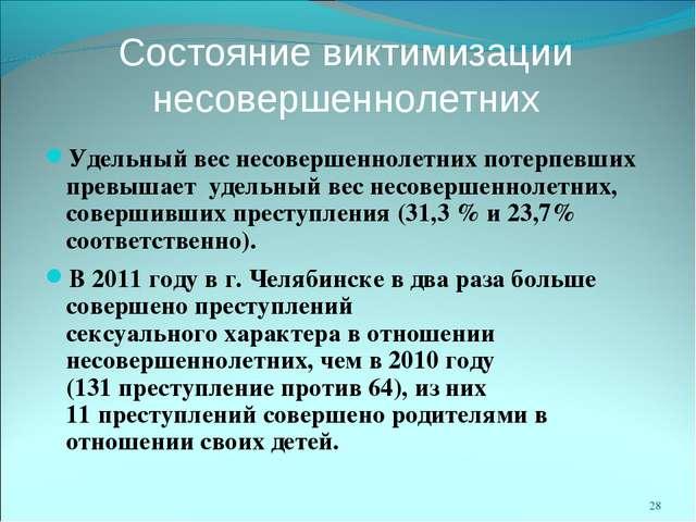 Состояние виктимизации несовершеннолетних Удельный вес несовершеннолетних пот...