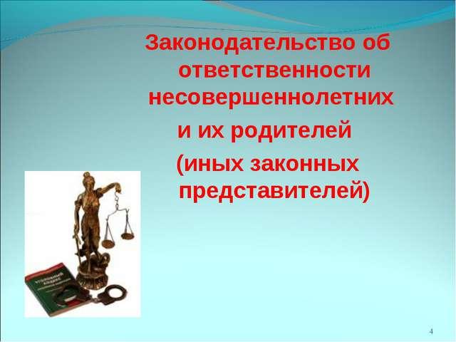 Законодательство об ответственности несовершеннолетних и их родителей (иных з...