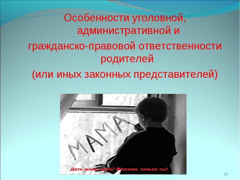 Особенности уголовной, административной и гражданско-правовой ответственности...