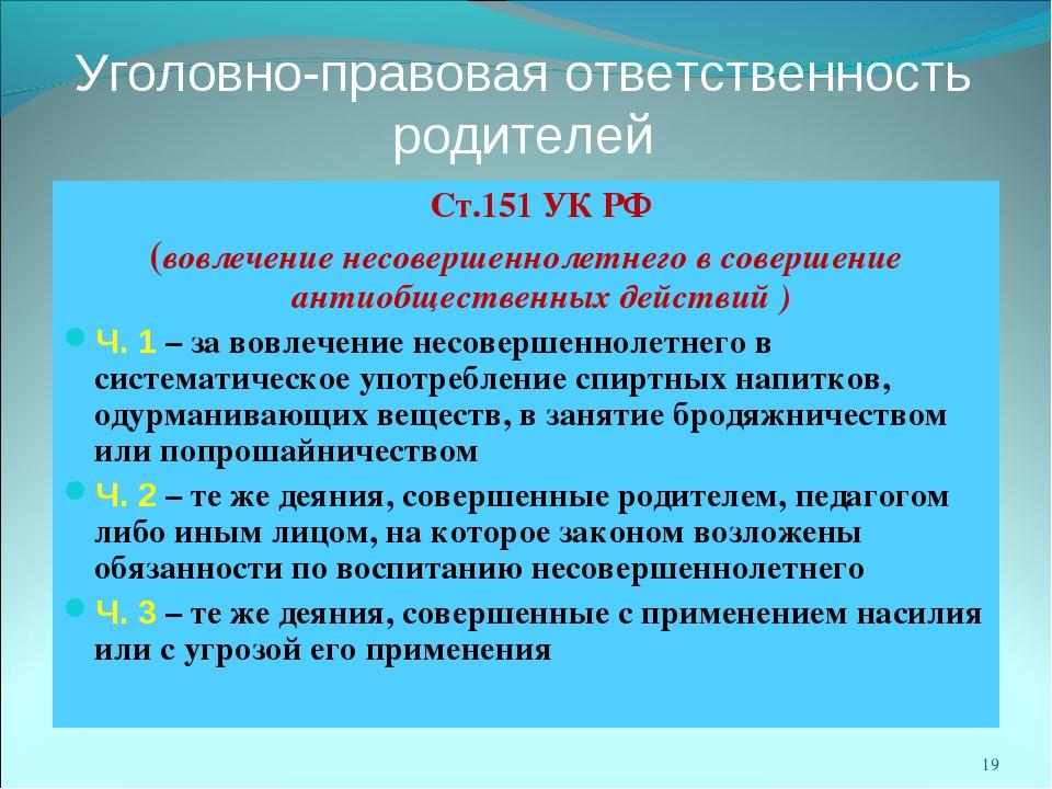 Уголовно-правовая ответственность родителей Ст.151 УК РФ (вовлечение несовер...