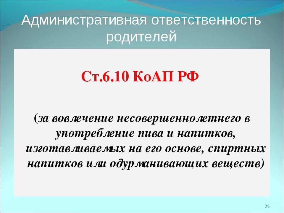 Административная ответственность родителей  Ст.6.10 КоАП РФ (за вовлечение н...