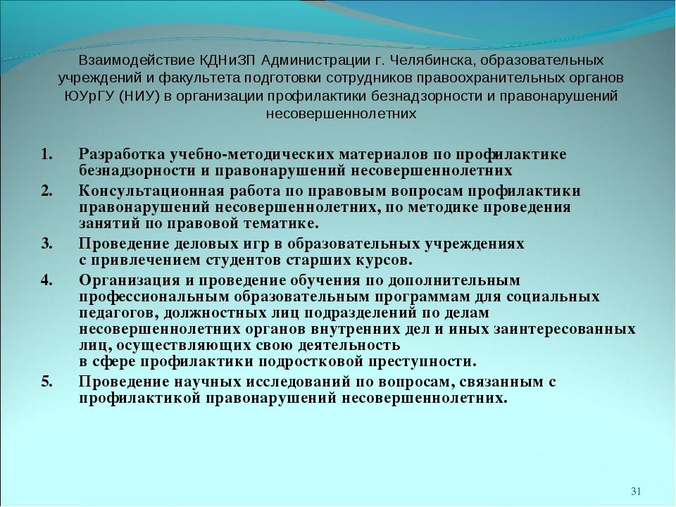 Взаимодействие КДНиЗП Администрации г. Челябинска, образовательных учреждений...