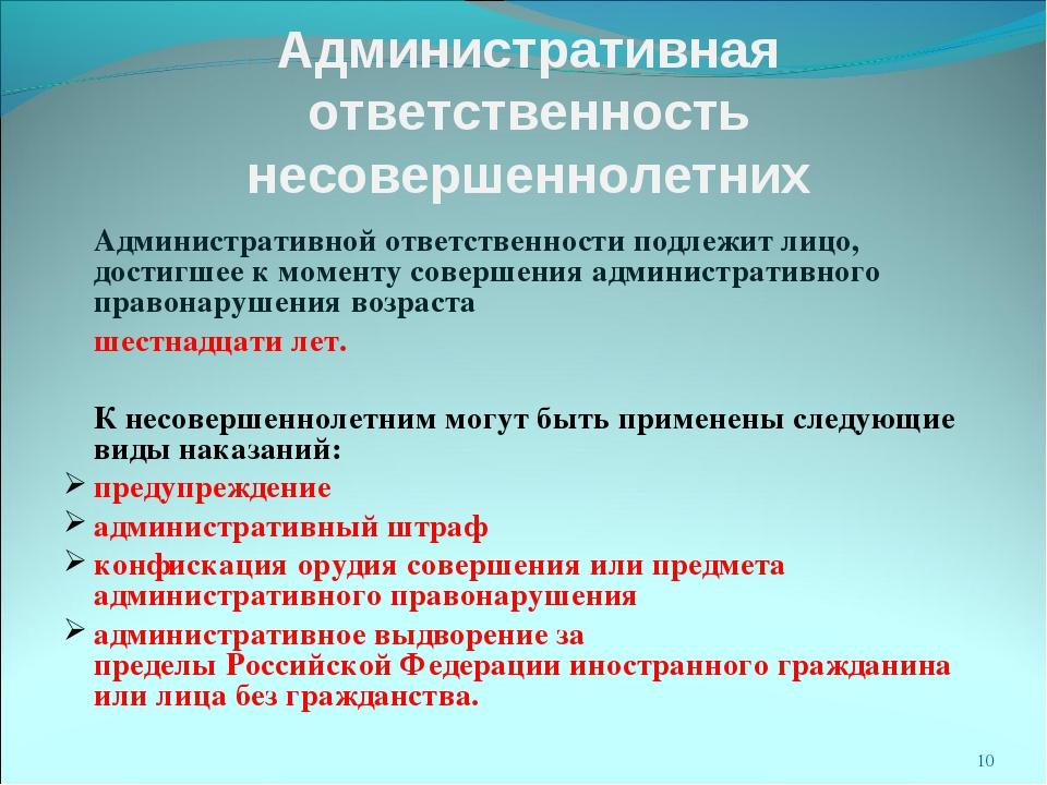 Административная ответственность несовершеннолетних Административной ответст...