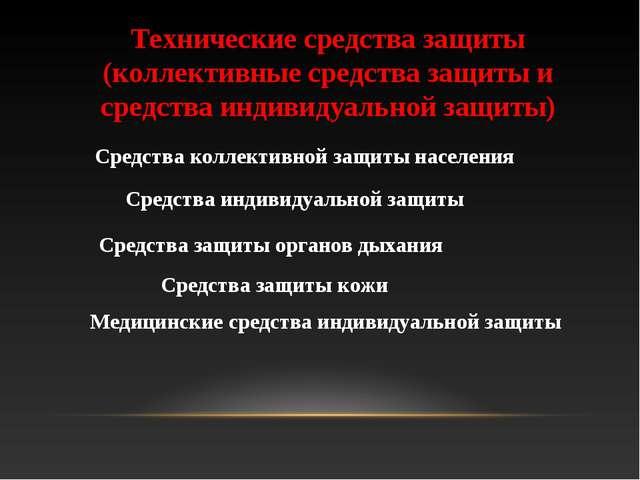 Технические средства защиты (коллективные средства защиты и средства индивиду...