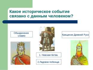 Какое историческое событие связано с данным человеком? Объединение славян 1.