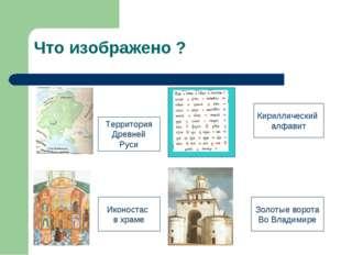 Что изображено ? Территория Древней Руси Иконостас в храме Кириллический алфа