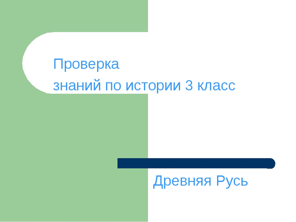 Древняя Русь Проверка знаний по истории 3 класс