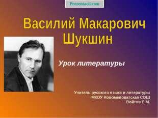 Урок литературы Учитель русского языка и литературы МКОУ Новомеловатская СОШ