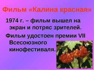 Фильм «Калина красная» 1974 г. – фильм вышел на экран и потряс зрителей. Филь