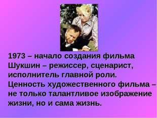 1973 – начало создания фильма Шукшин – режиссер, сценарист, исполнитель главн
