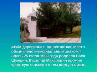 (Изба деревянная, одноэтажная. Место обозначено мемориальным знаком.) Здесь 2