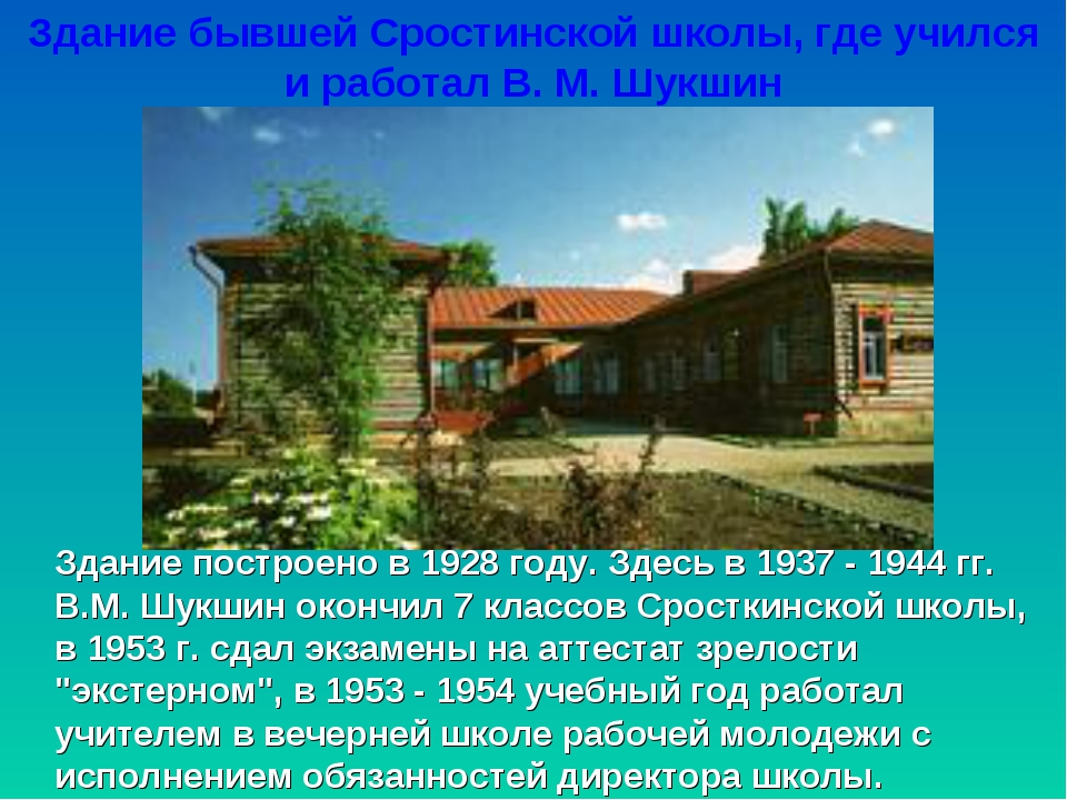 Здание построено в 1928 году. Здесь в 1937 - 1944гг. В.М.Шукшин окончил 7 к...