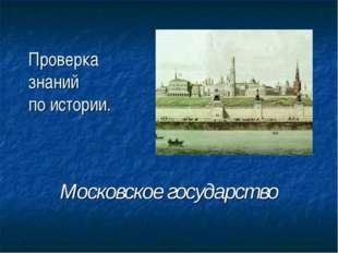 Проверка знаний по истории. Московское государство