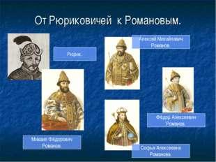 От Рюриковичей к Романовым. Михаил Фёдорович Романов. Рюрик. Алексей Михайлов
