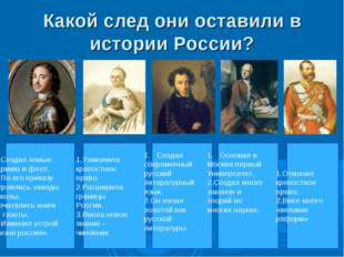 Какой след они оставили в истории России? 1.Создал новые армию и флот. 2.По е