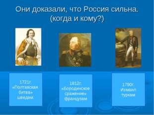 Они доказали, что Россия сильна. (когда и кому?) 1721г. «Полтавская битва» шв