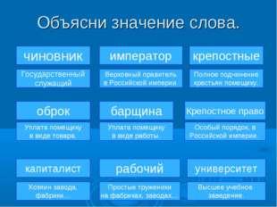 Объясни значение слова. чиновник Государственный служащий император рабочий П