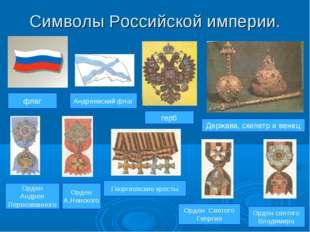 Символы Российской империи. флаг Орден Святого Георгия Георгиевские кресты Ор
