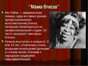 """""""Мама блюза"""" Ма Рейни — американская певица, одна из самых ранних профессиона"""