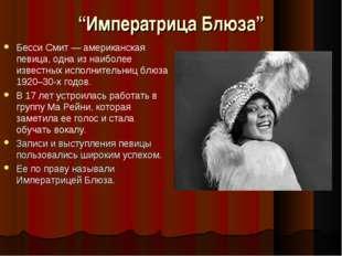 """""""Императрица Блюза"""" Бесси Смит — американская певица, одна из наиболее извест"""