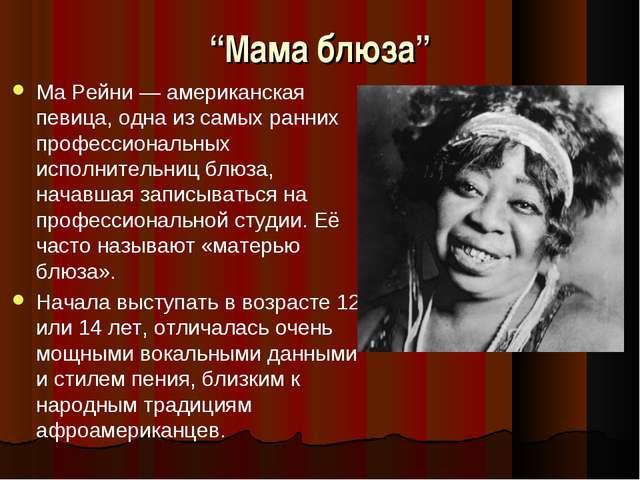 """""""Мама блюза"""" Ма Рейни — американская певица, одна из самых ранних профессиона..."""