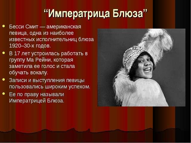 """""""Императрица Блюза"""" Бесси Смит — американская певица, одна из наиболее извест..."""