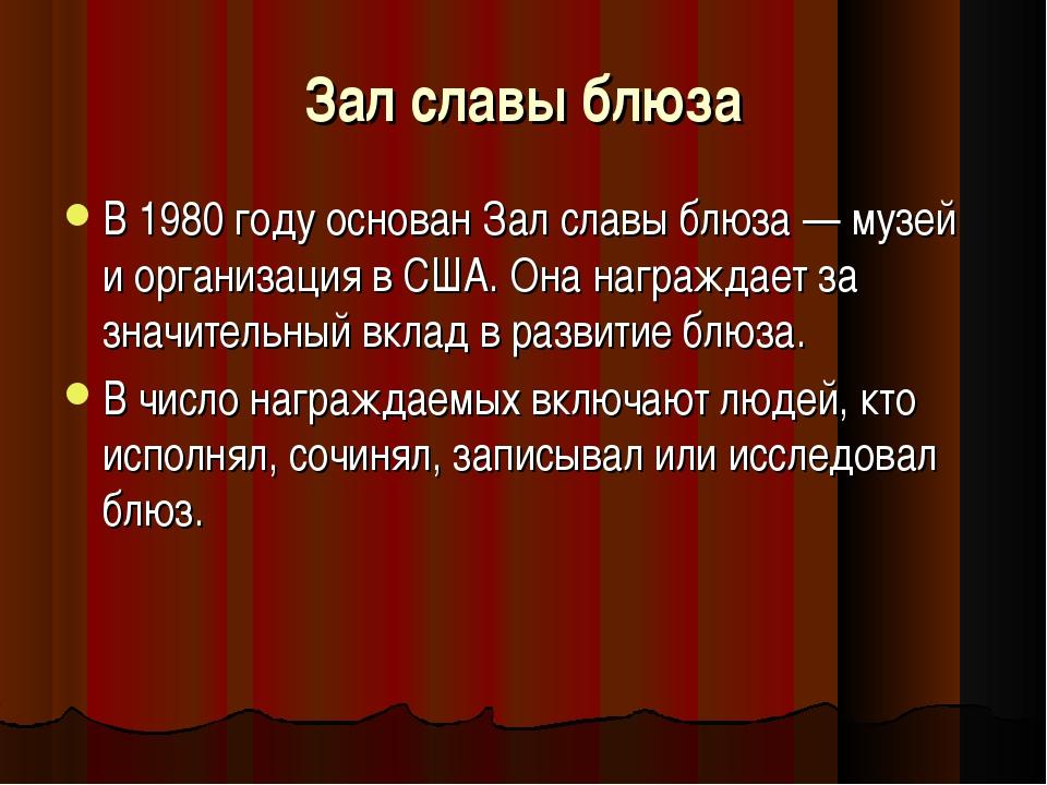 Зал славы блюза В 1980 году основан Зал славы блюза — музей и организация в С...