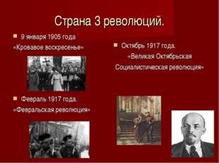 Страна 3 революций. 9 января 1905 года «Кровавое воскресенье» Февраль 1917 го